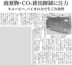 シンクピアの業務用生ごみ処理機を「キユーピー」が採用