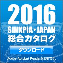 シンクピア2016総合カタログ
