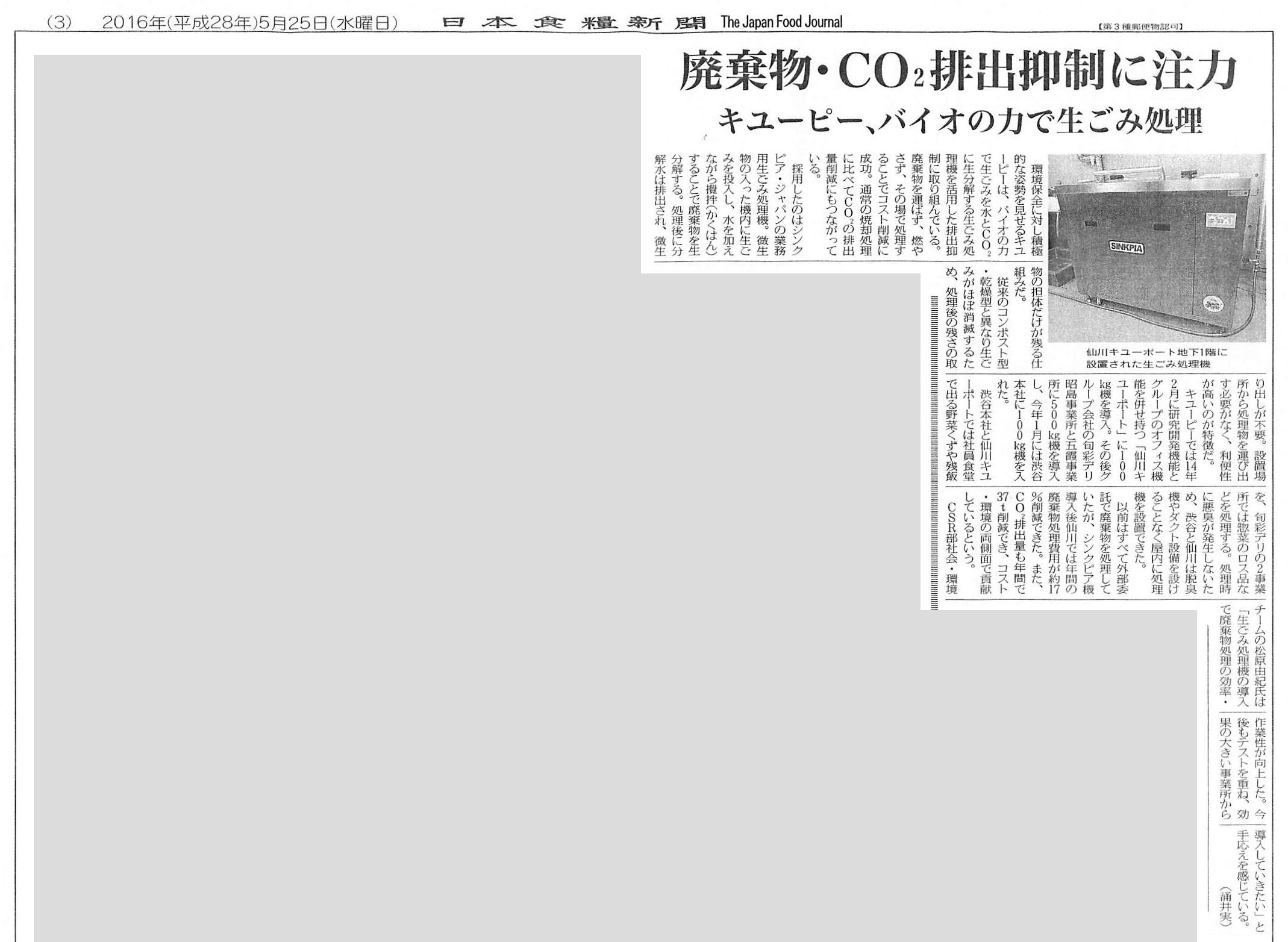 日本食糧新聞2016年5月25日号