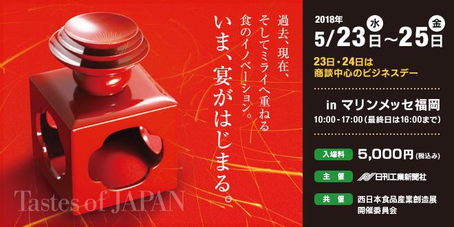 第28回西日本食品産業創造展'18