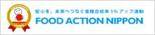 FOOD_ACTION_NIPPON