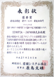 009年 JAPAN SHOP SYSTEM AWARDS
