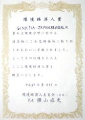 2009年 環境経済人賞