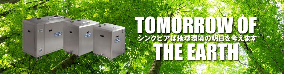 シンクピアは地球環境の明日を考えます