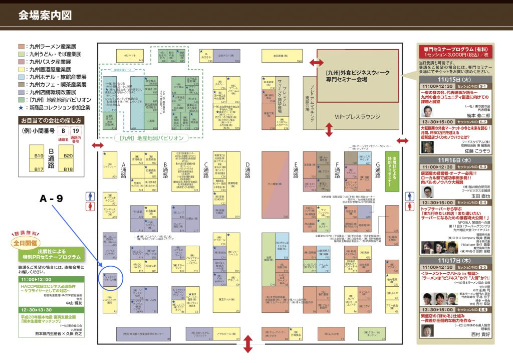 kyushu2016_map