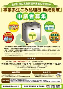 品川区事業系生ごみ処理機助成制度