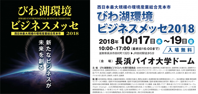 びわ湖環境ビジネスメッセ2018