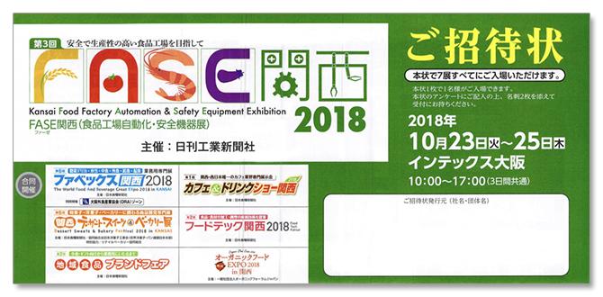 FASE関西2018