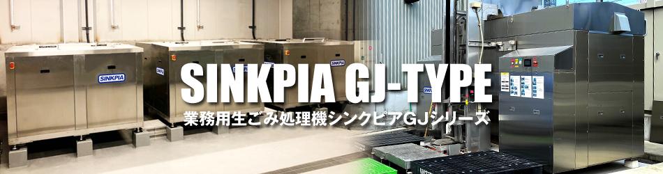 業務用生ごみ処理機シンクピアGJシリーズ