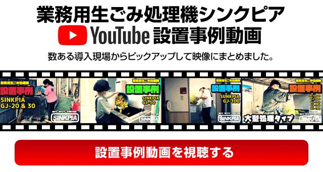 業務用生ごみ処理機シンクピア設置事例動画